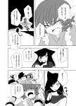 2girls animal_ears comic dress drill_hair drill_locks fish_tail flying greyscale head_fins imaizumi_kagerou japanese_clothes kaito_(kaixm) kimono long_hair long_sleeves mermaid monochrome monster_girl multiple_girls page_number short_hair tail touhou translation_request wakasagihime wolf_ears