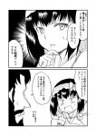 1boy 1girl @_@ black_hair blush bow clenched_hand comic commentary_request edward_teach_(fate/grand_order) fate/grand_order fate_(series) greyscale ha_akabouzu hair_bow hairband hand_on_own_chin highres monochrome osakabe-hime_(fate/grand_order) translation_request wavy_mouth