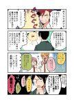 4boys 4koma akagami_(konkichi) anger_vein aotsuki_(konkichi) black_hair blazer blonde_hair blue_(konkichi) comic glasses grabbing hand_on_own_chin highres jacket konkichi_(flowercabbage) kousaka_(konkichi) kurumizawa_(konkichi) multiple_boys necktie opaque_glasses original pink_(konkichi) pink_hair red_(konkichi) red_neckwear redhead school_uniform translation_request yellow_(konkichi)