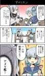 3koma =_= ? blue_hair chair chopsticks comic commentary_request double_bun eating fork highres kantai_collection masukuza_j open_mouth pantyhose rice_bowl samuel_b._roberts_(kantai_collection) silver_hair sitting suzutsuki_(kantai_collection) table translation_request yellow_eyes