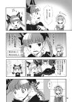 3girls animal_ears blouse bow braid cat_ears comic detached_sleeves dress frilled_sleeves frills greyscale hair_bow hair_ornament hakurei_reimu headband heart heart_hair_ornament highres kaenbyou_rin kaenbyou_rin_(cat) komeiji_satori long_hair long_sleeves monochrome multiple_girls multiple_tails nishimura_eri page_number short_hair skirt tail third_eye touhou translation_request twin_braids twintails two_tails