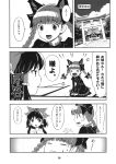 2girls animal_ears bow braid cat_ears comic dress frilled_dress frilled_sleeves frills greyscale hair_bow hair_tubes hakurei_reimu highres kaenbyou_rin long_hair long_sleeves monochrome multiple_girls nishimura_eri page_number short_hair touhou translation_request twin_braids twintails