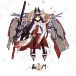 1girl anchor animal_ears azur_lane black_hair cannon character_name chinese_commentary commentary_request full_body hakama_skirt helmet highres japanese_clothes jong_tu long_hair long_sleeves looking_at_viewer nagato_(azur_lane) petals red_eyes rigging rope sheath sheathed shide shimenawa solo standing sword thigh-highs translation_request turret very_long_hair weapon white_background wide_sleeves zettai_ryouiki