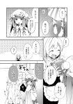 comic greyscale hakurei_reimu highres monochrome patchouli_knowledge touhou translation_request vanilla_(miotanntann)