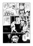 !! 3boys anger_vein artist_self-insert buttons comic crying crying_with_eyes_open darkness emphasis_lines explosive eyepatch fountain_pen gakubuchi_aiko greyscale hair_between_eyes highres holding holding_object holding_pen mask monochrome multiple_boys open_mouth original pen pressing short_hair shouting simple_background speech_bubble surprised talking tears translation_request two-tone_background visor