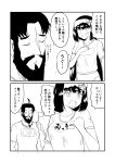 1boy 1girl beard black_hair blush bow breasts bubble_background buruma clenched_hand closed_eyes comic commentary_request edward_teach_(fate/grand_order) facial_hair fate/grand_order fate_(series) flag gym_uniform ha_akabouzu hair_bow hairband highres large_breasts name_tag osakabe-hime_(fate/grand_order) scar translation_request waving_flag wavy_mouth