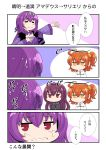 3girls 4koma :3 ahoge caster_(lostbelt) chaldea_uniform chibi closed_eyes comic fate/grand_order fate_(series) fujimaru_ritsuka_(female) hair_ornament hair_ribbon hair_scrunchie hand_on_own_chest highres kurakinoissiki long_sleeves looking_at_another multiple_girls no_mouth no_nose orange_eyes orange_hair outstretched_arm partially_translated purple_hair purple_ribbon ribbon scathach_(fate/grand_order) scrunchie side_ponytail sweatdrop translation_request upper_body violet_eyes