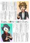 2boys :d black_hair brown_hair character_name danball_senki danball_senki_wars green_eyes hair_over_one_eye interview kaidou_jin multicolored_hair multiple_boys o--i-ocha official_style open_mouth potters_wheel_pose red_eyes ribbon smile translation_request two-tone_hair white_hair white_ribbon yamano_ban