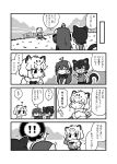 3girls animal_ears bird_tail bird_wings character_request comic commentary_request fossa_(kemono_friends) fossa_ears fossa_tail greyscale highres jaguar_(kemono_friends) jaguar_ears jaguar_print jaguar_tail kemono_friends kotobuki_(tiny_life) monochrome multiple_girls tail translation_request wings