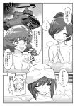 /\/\/\ 4girls akiyama_yukari alternate_hairstyle bath bathing blush closed_eyes comic flying_sweatdrops girls_und_panzer greyscale ground_vehicle hair_up hands_together interlocked_fingers isuzu_hana military military_vehicle monochrome motor_vehicle multiple_girls nude o_o open_mouth ouma_bunshichirou reizei_mako short_hair smile steam submerged takebe_saori tank towel towel_on_head translation_request vehicle_request