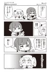 !! 2girls 4koma artist_name bag bangs blunt_bangs bow capelet comic company_name copyright_name eyebrows_visible_through_hair fakkuma final_fantasy final_fantasy_xiv frown greyscale hair_bow halftone highres holding holding_bag lalafell monochrome multicolored_hair multiple_girls ninja_(final_fantasy) open_palm pointy_ears robe short_hair simple_background speech_bubble sweatdrop talking translation_request twintails two-tone_background two-tone_hair two_side_up watermark white_mage
