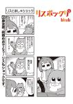 1girl 4 4koma :< ? artist_name bangs bkub buck_teeth bullet chair comic copyright_name emphasis_lines eyebrows_visible_through_hair greyscale gun halftone handgun holding holding_bullet holding_gun holding_weapon magazine_(weapon) monochrome number pistol ponytail risubokkuri shaded_face shirt short_hair shouting simple_background speech_bubble speed_lines squirrel steering_wheel sweatdrop talking translation_request two-tone_background two_side_up weapon window