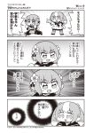 2girls 4koma :d artist_name bangs blunt_bangs blush chinese_clothes clenched_hands comic company_name copyright_name dashing emphasis_lines eyebrows_visible_through_hair fakkuma fei_fakkuma fictional_persona final_fantasy final_fantasy_xiv flower greyscale hair_flower hair_ornament hair_scrunchie halftone lalafell monochrome multicolored_hair multiple_girls open_mouth pointing pointy_ears scholar_(final_fantasy) scrunchie short_hair shouting simple_background smile speech_bubble talking translation_request triangle_mouth twintails two-tone_background two-tone_hair two_side_up watermark