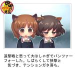 2girls akiyama_yukari animal_ears bangs brown_eyes brown_hair commentary_request derivative_work dog_ears empty_eyes eyebrows_visible_through_hair girls_und_panzer half-closed_eyes kacchu_musume kemonomimi_mode looking_at_viewer multiple_girls nishizumi_miho open_mouth photo_(object) sad sankuma short_hair standing translation_request upper_body watermark