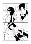 1boy 1girl :> armpits beard black_hair blouse bow cloak_removed commentary_request corset drawing_tablet edward_teach_(fate/grand_order) facial_hair fate/grand_order fate_(series) frills greyscale ha_akabouzu hair_bow hairband happy highres holding_object long_hair monochrome osakabe-hime_(fate/grand_order) pleated_skirt scar skirt sleeveless_blouse stylus translation_request