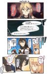 ! 3girls 4koma :d ^_^ black_gloves black_hair blonde_hair blue_eyes blush closed_eyes comic elbow_gloves empty_eyes fingerless_gloves gloves grin hair_between_eyes headgear ido_(teketeke) iowa_(kantai_collection) kantai_collection long_hair multiple_girls nagato_(kantai_collection) open_mouth oriental_umbrella ponytail red_eyes smile speech_bubble spoken_exclamation_mark star star-shaped_pupils symbol-shaped_pupils translation_request umbrella yamato_(kantai_collection)