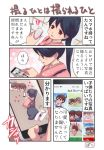 3girls akagi_(kantai_collection) black_hair blanket brown_eyes brown_hair cellphone child coat comic futon highres houshou_(kantai_collection) kaga_(kantai_collection) kantai_collection legs_up lying motion_lines multiple_girls on_stomach pako_(pousse-cafe) phone ponytail side_ponytail sleeping smartphone translation_request umbrella yellow_footwear younger
