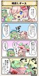 >_< /\/\/\ 2girls 4koma :o ^_^ bell bell_choker black_hair blue_eyes character_name choker closed_eyes comic commentary commentary_request flower flower_knight_girl green_hair hair_bun hair_ribbon hat hetero horns kalmia_(flower_knight_girl) long_hair multiple_girls open_mouth parasol pink_hair ribbon sheep sheep_horns speech_bubble tagme translation_request twintails umbrella watachorogi_(flower_knight_girl)