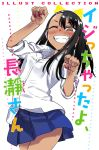 1girl 774_(nanashi) black_hair blue_skirt blush brown_eyes collared_shirt copyright_name cowboy_shot dark_skin ear_piercing fangs fingernails grin hair_ornament hairclip hands_up ijiranaide_nagatoro-san long_hair looking_at_viewer nagatoro nail_polish one_eye_closed paw_pose piercing pleated_skirt red_nails shirt skirt smile solo standing white_shirt wing_collar