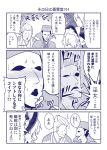 1girl 3boys blush comic commentary_request fangs fortune_teller_(touhou) glasses hat high_collar kirisame_marisa looking_at_another morichika_rinnosuke multiple_boys nose_blush open_mouth pointy_ears satou_yuuki speed_lines sweat translation_request witch_hat