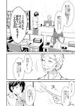 1girl 2boys book bookshelf chair comic computer desk from_behind greyscale highres holding holding_paper keyboard long_sleeves monochrome mouse_(computer) mousepad multiple_boys on_chair original pants paper phone short_sleeves sitting speech_bubble sweat tsukishiro_saika