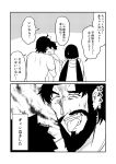 1girl 2boys beard black_hair comic commentary_request edward_teach_(fate/grand_order) facial_hair fang fate/grand_order fate_(series) fujimaru_ritsuka_(male) greyscale ha_akabouzu highres long_hair monochrome multiple_boys osakabe-hime_(fate/grand_order) scar spiky_hair tears toddler tongue tongue_out translation_request wavy_mouth