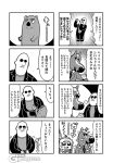 1girl 3boys 4koma animal bald bkub blush clenched_hands comic emphasis_lines facial_hair fang fanny_pack firing formal goho_mafia!_kajita-kun greyscale gun halftone holding holding_gun holding_object holding_weapon horse_head jacket jumping mafia_kajita monochrome multiple_4koma multiple_boys mustache necktie open_mouth shirt short_hair sigh simple_background speech_bubble speed_lines suit sunglasses talking translation_request two-tone_background weapon