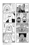 4boys 4koma bald bkub bodysuit building city clenched_hands closed_eyes clouds comic duckman emphasis_lines facial_hair fist_in_hand goatee goho_mafia!_kajita-kun greyscale hair_between_eyes halftone hand_on_own_chest helmet jacket mafia_kajita mecha mole monochrome multiple_4koma multiple_boys mustache no_pupils pacific_rim parody parted_lips shaded_face shirt short_hair shouting simple_background speech_bubble sunglasses talking translation_request two-tone_background