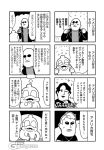 4koma bald bkub blush clenched_hands closed_eyes comic duckman earrings english facial_hair goho_mafia!_kajita-kun greyscale halftone holding holding_pencil index_finger_raised jack_westwood jacket jewelry mafia_kajita monochrome multiple_4koma mustache no_pupils open_mouth paper pencil ring shirt short_hair simple_background smile sparkle speech_bubble sunglasses sweatdrop table talking thinking translation_request two-tone_background