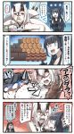 3girls 4koma :d ? anger_vein black_hair blue_eyes chips comic commentary_request double_bun food food_in_mouth heavy_cruiser_hime highres horns ido_(teketeke) kantai_collection light_cruiser_oni long_hair multiple_girls o_o open_mouth potato_chips red_eyes ru-class_battleship shaded_face shinkaisei-kan smile speech_bubble spoken_question_mark translation_request v-shaped_eyebrows white_hair