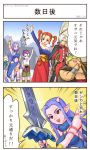 2girls 2koma 3boys :d breasts cleavage comic dragon_quest dragon_quest_x elf_(dq10) fur horns jessica_albert kukuru_(dq8) large_breasts long_hair multiple_boys multiple_girls navel navel_cutout nose_picking o-ring ogre_(dq10) open_mouth orange_hair pink_skin pointy_ears purple_hair rapier red_eyes shibirekurage silver_hair smile spikes sword tail tattoo translation_request ur_(wulfa) waving weapon whip yangus