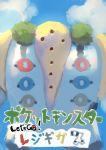 blue_sky clouds commentary_request copyright_name gen_4_pokemon highres looking_at_viewer manino_(mofuritaionaka) no_humans pokemon pokemon_(creature) pokemon_(game) pokemon_lgpe regigigas sky solo
