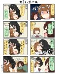 >_< 3girls 4koma anger_vein angry bangs blunt_bangs chibi closed_eyes comic commentary_request drooling hair_between_eyes head_hug hidden_eyes highres long_hair multiple_girls open_mouth original reiga_mieru shaded_face short_hair sleeping smile surprised sweatdrop tearing_up translation_request trembling youkai yuureidoushi_(yuurei6214)