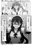 2girls @_@ absurdres ahoge akebono_(kantai_collection) arm_grab bell blush comic flower hair_bell hair_flower hair_ornament heart_ahoge highres jingle_bell kantai_collection long_hair monochrome multiple_girls noyomidx pinned school_uniform serafuku short_sleeves side_ponytail translation_request ushio_(kantai_collection) very_long_hair wrist_grab you_gonna_get_raped