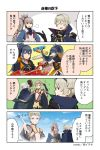 4koma armor blonde_hair blue_eyes blue_hair blush book bow_(weapon) circlet comic eudes_(fire_emblem) eyepatch fire_emblem fire_emblem:_kakusei fire_emblem_heroes fire_emblem_if fuujin_yumi gloves grey_hair headband highres japanese_clothes juria0801 leon_(fire_emblem_if) long_hair male_focus mamkute multiple_boys naginata oboro_(fire_emblem_if) odin_(fire_emblem_if) official_art open_mouth polearm ponytail short_hair smile takumi_(fire_emblem_if) translation_request weapon yumi_(bow) zero_(fire_emblem_if)