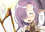 1girl blush cape closed_eyes granblue_fantasy hair_over_one_eye harp harvin instrument nio_(granblue_fantasy) pointy_ears ponytail purple_hair smile sorano_(12gou) translated