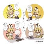 1boy 1girl absurdres animal_ears bald blonde_hair blush bow bowtie business_suit check_translation comic elbow_gloves faceless faceless_male formal gloves hand_on_shoulder high-waist_skirt highres holding holding_paper kemono_friends keyboard_(computer) knees_together_feet_apart mouse_(computer) open_mouth paper same_anko serval_(kemono_friends) serval_ears serval_print serval_tail shirt short_hair skirt sleeveless sleeveless_shirt squatting standing suit tagme tail teardrop translation_request twitter_username yellow_eyes yellow_neckwear yellow_skirt