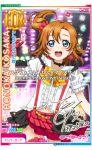 blue_eyes blush dress kousaka_honoka love_live!_school_idol_project orange_hair short_hair side_ponytail smile