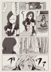2girls animal_ears brooch comic dress greyscale highres imaizumi_kagerou jewelry long_hair long_sleeves monochrome multiple_girls old_woman rabbit shukinuko touhou translation_request wolf_ears