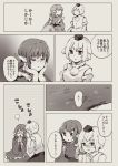 2girls animal_ears comic detached_sleeves drill_hair drill_locks fish_tail greyscale hat head_fins highres inubashiri_momiji japanese_clothes kimono long_sleeves mermaid monochrome monster_girl multiple_girls pom_pom_(clothes) shirt short_hair shukinuko skirt sleeveless sleeveless_shirt tail tokin_hat touhou translation_request wakasagihime wolf_ears