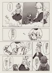 2girls animal_ears comic detached_sleeves drill_hair drill_locks greyscale hat head_fins highres inubashiri_momiji japanese_clothes kimono long_sleeves mermaid monochrome monster_girl multiple_girls pom_pom_(clothes) shirt short_hair shukinuko skirt sleeveless sleeveless_shirt tokin_hat touhou translation_request wakasagihime wolf_ears