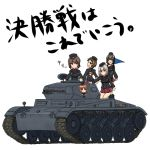 4girls aoba_(698742) black_hair brown_eyes brown_hair caterpillar commentary_request girls_und_panzer ground_vehicle itsumi_erika kuromorimine_military_uniform military military_vehicle motor_vehicle multiple_girls nishizumi_maho nishizumi_miho panzerkampfwagen_ii pleated_skirt ritaiko_(girls_und_panzer) short_hair simple_background skirt smile tank translated white_background