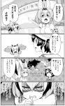 4girls 4koma :3 :d :o angry animal_ears backpack bag biting bow bowtie clenched_teeth closed_mouth coat comic elbow_gloves eurasian_eagle_owl_(kemono_friends) extra_ears eyebrows_visible_through_hair fur_collar gloves greyscale hair_between_eyes half-closed_eyes hat_feather helmet highres kaban_(kemono_friends) kemono_friends long_image long_sleeves looking_at_another monochrome multiple_girls northern_white-faced_owl_(kemono_friends) open_mouth pith_helmet pointing print_gloves print_neckwear serval_(kemono_friends) serval_ears serval_print shiny shiny_hair shirt short_hair sleeveless sleeveless_shirt smile surprised sweat sweating_profusely teeth thumb_biting translation_request trembling v-shaped_eyebrows wide_image world_map zawashu