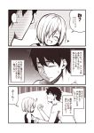 1boy 1girl clenched_hand clone closed_eyes comic commentary_request fate/grand_order fate_(series) flat_chest frown fujimaru_ritsuka_(male) groping hair_over_one_eye hand_on_another's_arm hand_on_breast kouji_(campus_life) mash_kyrielight monochrome one-piece_swimsuit open_mouth smile sweatdrop swimsuit thought_bubble topless translation_request younger