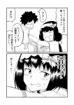1boy 1girl 2koma black_hair blush bow breasts cloak comic commentary_request fate/grand_order fate_(series) frills fujimaru_ritsuka_(male) greyscale ha_akabouzu hair_bow hairband highres hood hood_down hooded_cloak large_breasts lifting_person monochrome osakabe-hime_(fate/grand_order) spiky_hair square_mouth tearing_up tied_hair toddler translation_request wavy_mouth