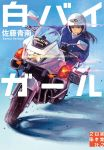 1girl black_eyes black_hair blue_jacket blue_pants commentary_request driving gemi gloves grey_gloves ground_vehicle helmet highres jacket motor_vehicle motorcycle motorcycle_helmet original pants police police_uniform policewoman smile solo uniform