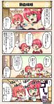 4koma :d :o breastplate breasts character_name cherry_sage_(flower_knight_girl) comic commentary commentary_request flower_knight_girl food green_eyes ice_cream large_breasts open_mouth red_eyes redhead salvia_(flower_knight_girl) short_hair smile tagme translation_request white_pansy_(flower_knight_girl)