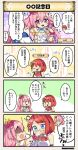 2girls 4koma :d blue_eyes breasts character_name comic flower flower_knight_girl hair_flower hair_ornament hasu_(flower_knight_girl) jewelry large_breasts long_hair mask mask_removed mizuhiki_(flower_knight_girl) multiple_girls open_mouth pink_hair redhead shaded_face smile speech_bubble tagme translation_request violet_eyes