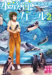 1girl animal bird boots brown_eyes brown_hair closed_mouth clothes_around_waist commentary_request gemi holding holding_animal jacket_around_waist orange_pants original pants penguin ponytail rock shirt short_sleeves smile solo standing water white_footwear white_shirt