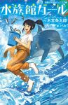 1girl :d black_eyes black_hair boots bucket clothes_around_waist commentary_request cover cover_page dolphin fish gemi jacket_around_waist jumping open_mouth original pants ponytail shirt short_sleeves smile solo water waves white_shirt